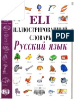 Picture Dictionary Russian