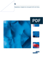 Pycnogenol Cardiovascular Health 05.05.14