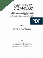 عبد العزيز بن فيصل الرجحاني - مجانبة أهل الثبور