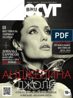 Журнал Ваш Досуг (Июнь, 2014)