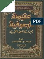 أحمد عبد العزيز القصير - عقيدة الصوفية .. وحدة الوجود الخفية