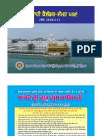 Nanakshahi Jantri 2014-15