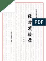 经方实验录(三校)