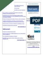TaxCoach news 02.06.2014 *** Απαλλαγή από τόκους για τις εκπρόθεσμες καταβολές  Φ.Π.Α. που υποβλήθηκαν στις 30.4.2014 ***