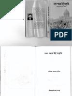 Dhaka Shohore Urdu Songskriti by Rafiqul Islam Rafiq