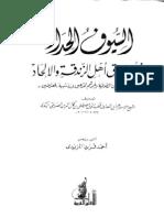 السيوف الحداد في أعناق أهل الزندقة والإلحاد - قطب الدين الصديقي البكري
