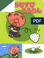 03 OmusubiKororin