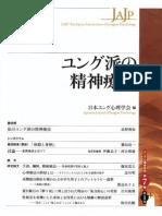 【立読】ユング派の精神療法