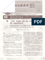 台灣藝術治療學會會訊-第五期-200611