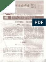 台灣藝術治療學會會訊-第七期-200711
