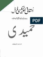 Ustani Aur Taxi Driver by Inayat Ullah Urdu Book