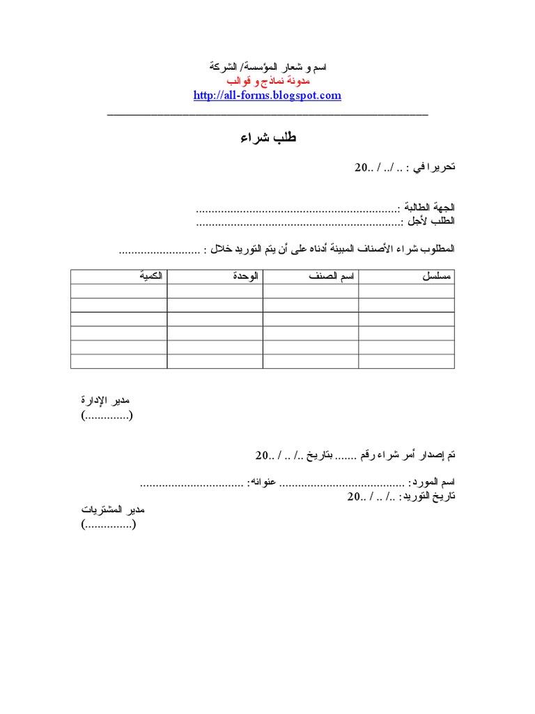 نموذج طلب شراء Pdf