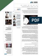 2013-12-07 Bribes in Teh Tax Authority_Posta //  שוחד ברשות המיסים_פוסטה