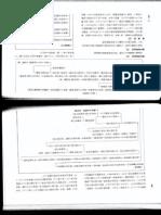1969 Takagi Yoshin-ryu Part 2 (Pages 448-449, Version B)