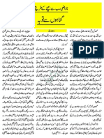 Narazi Rab say Bachnay kay tareekay.pdf