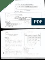 1969 Gyokushin-ryu (WRONG ONE-) (Pages 194-195, Version a)