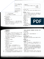 1969 Koto-ryu (Pages 250-251) (1)