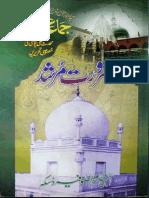 Zarorat e Murshad