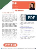 Supervisor Tang's June 2014 Newsletter Chinese