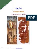 Gospel Judas Arabic