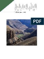 التهيئة والاعداد بالجبال المغربية
