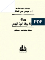 رسائل مولانا جلال الدين الرومي - ترجمة عيسى علي العاكوب