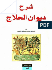 شرح ديوان الحلاج - كامل مصطفى الشيبي
