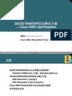 2G、3G_RAN的IP优化解决方案