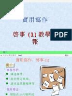 啟事(1)