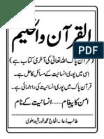 Complete Quran Pak (ARABIC) (by Khurshid Alvi)