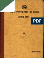 Sanskrit Vyakaran Shastra Ka Ithas Part III - Yudhishthir Mimansak