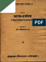 Karaka Darshana - Dr. Kalanatha Jha