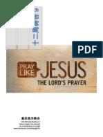 12周祷告指引9