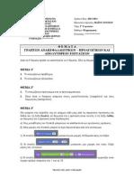 Scratch - Θέματα Εξετάσεων (2014)