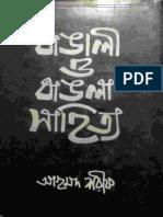 বাঙ্গালী ও বাংলা সাহিত্য - আহমেদ শরীফ