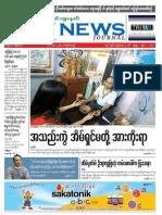 7Day News ဂ်ာနယ္ အတြဲ (၁၃)၊ အမွတ္ (၁၃)