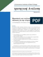Προοπτικές και εναλλακτικέςπολιτικές για την ελληνική οικονομία
