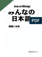 41012309 Minna No Nihongo 1 Shokyu Honsatsu