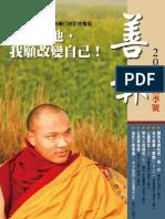 2009善報秋季號