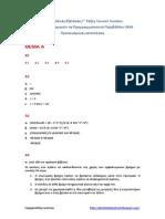 Απαντήσεις ΑΕΠΠ ( Πανελλαδικές 2014 )