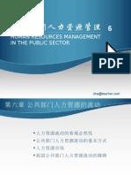 公共部门人力资源管理_06