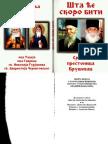 Otac Tadej i Drugi Sveci Sta Ce Skoro Biti Retka Knjiga