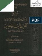 شرح عقيدة الإمام المجدد محمد بن عبدالوهاب الشيخ صالح بن فوزان الفوزان