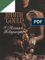 Η Μυστική Κληρονόμος - Judith Gould.pdf