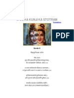 Siddha Kunjikastotra सिद्ध कुन्जिका स्तोत्रम