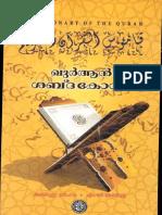 ഖുർആൻ ശബ്ദ കോശം - Comprehensive Dictionary Of Quranic Vocabulary In Malayalam
