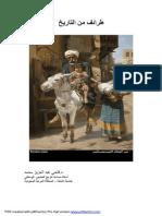 طرائف من التاريخ_1.pdf