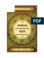 Bangla Translation of Holy Qur'An