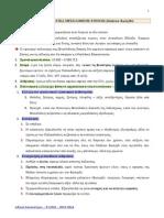 ΕΛΠ42 - ELP42 ΣΗΜΕΙΩΣΕΙΣ ΑΡΧΑΙΟΛΟΓΙΑΣ Β1 - χαρακτηριστικά Μεσολιθικής