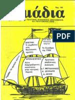 ΣΗΜΑΔΙΑ 9 (Φεβρουάριος 1984) [περίοδος Α´]